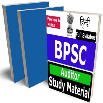 BPSC Auditor Study Material in Hindi – (Pre & Mains), Buy Full Syllabus Covered Books (Best Handwritten toppers notes)